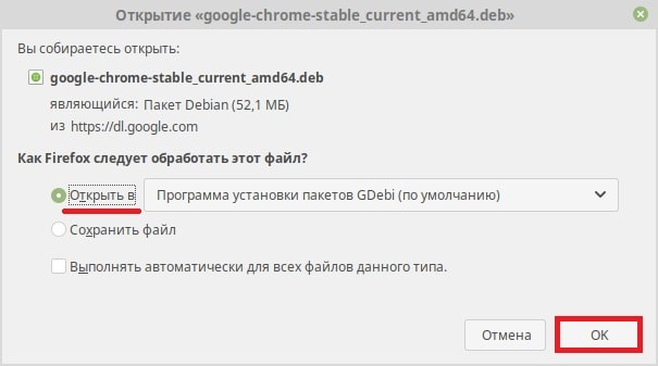 скачать google chrome для linux mint