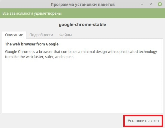 скачать google chrome для linux