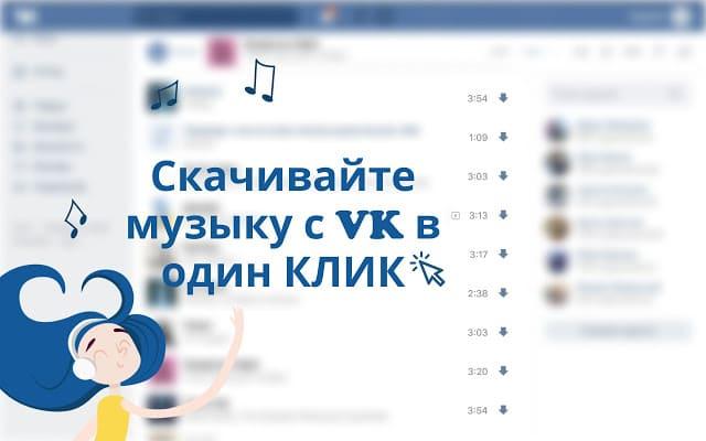 Как скачать музыку из ВК в один клик