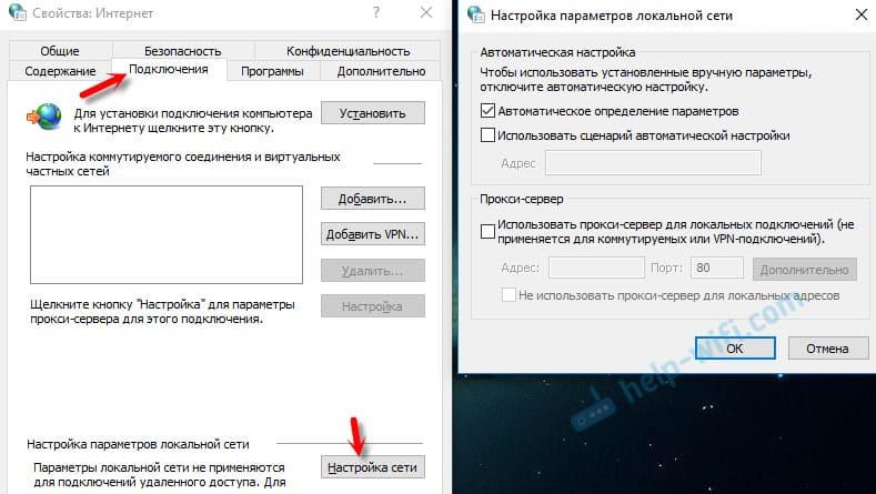 Настройка сетевого подключения для отключения сообщений о незащищенном подключении