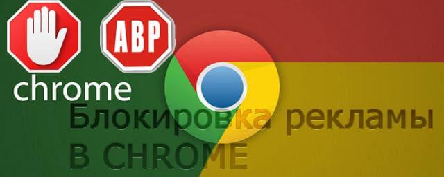 Блокировка рекламы Google Chrome