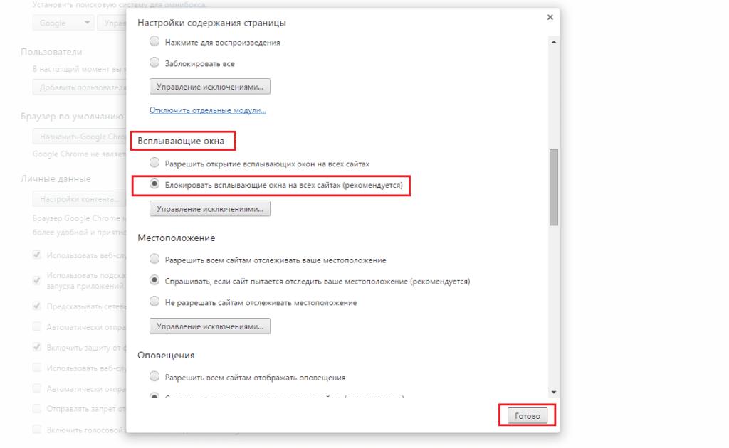 Как убрать всплывающие уведомления в Google Chrome